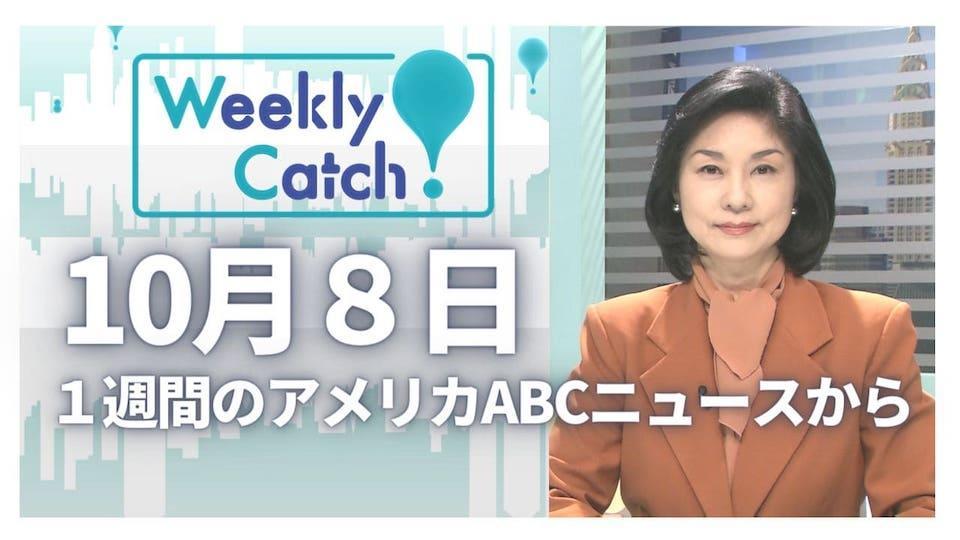 10月8日 Weekly Catch!