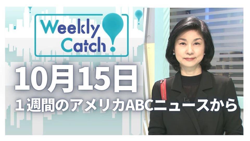 10月15日 Weekly Catch!