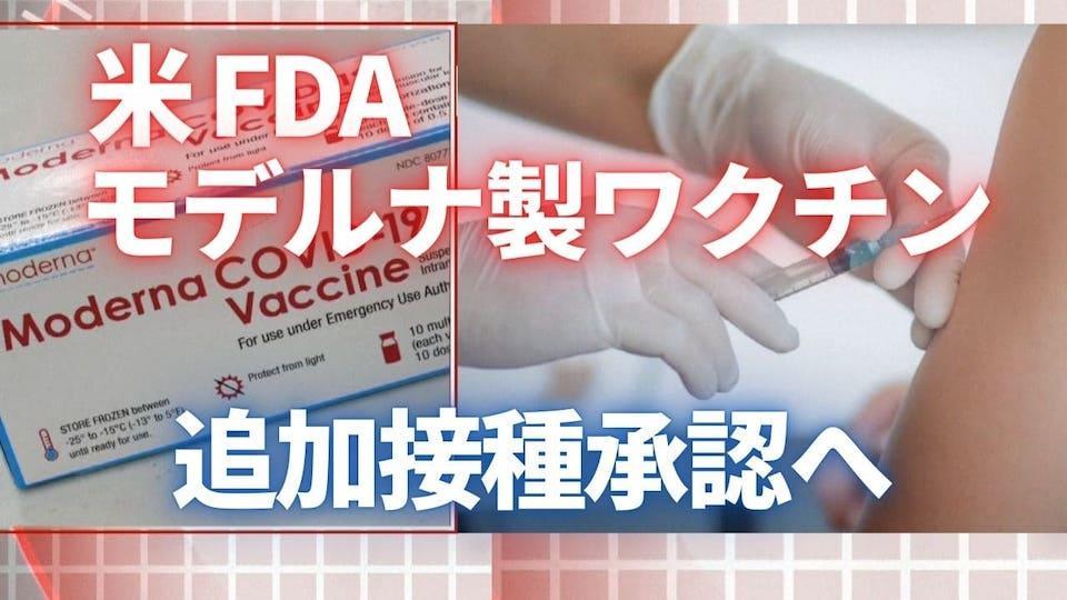 FDAがモデルナ製ワクチン追加接種承認へ