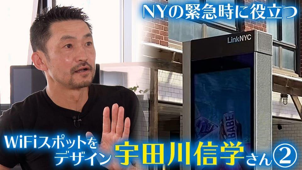 NYの緊急時に役立つ WiFiスポットをデザイン宇田川信学さん2