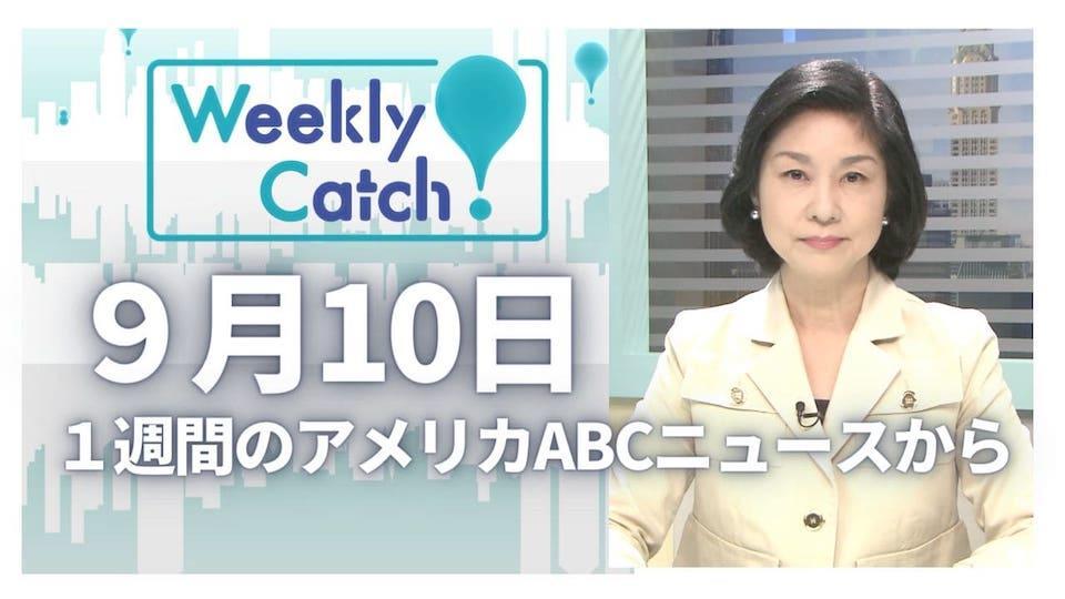 9月10日 Weekly Catch!