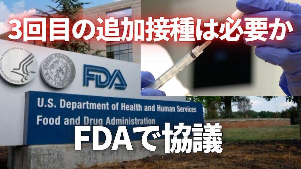 3回目の追加接種は必要かFDAで協議