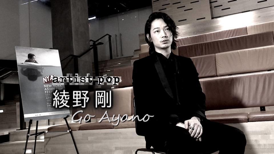 artist pop : 綾野剛