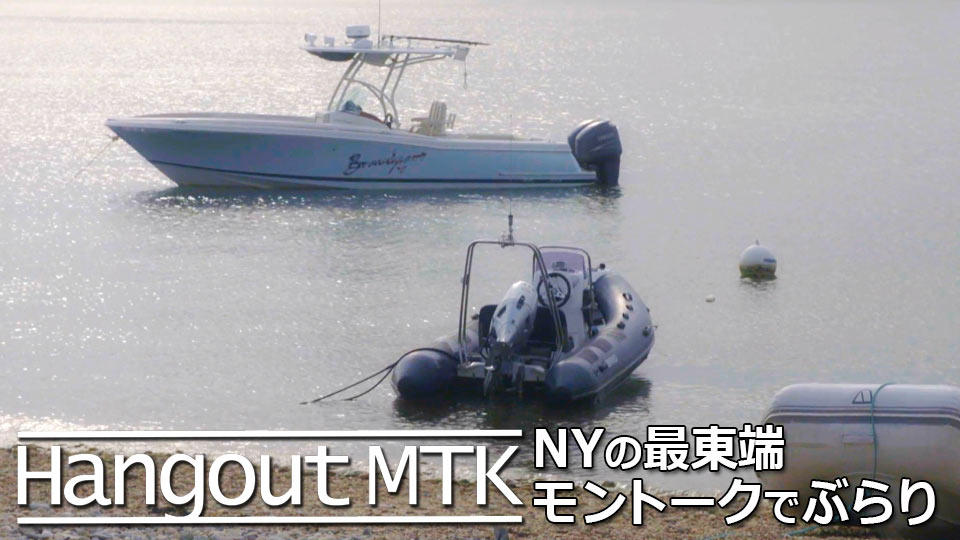 Hangout MTK : モントークをぶらり / Montauk