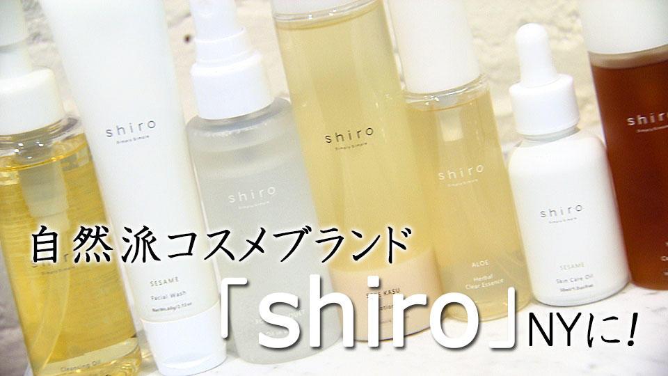 日本の自然派コスメ「shiro」NYにオープン