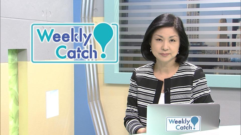 5月25日 Weekly Catch!