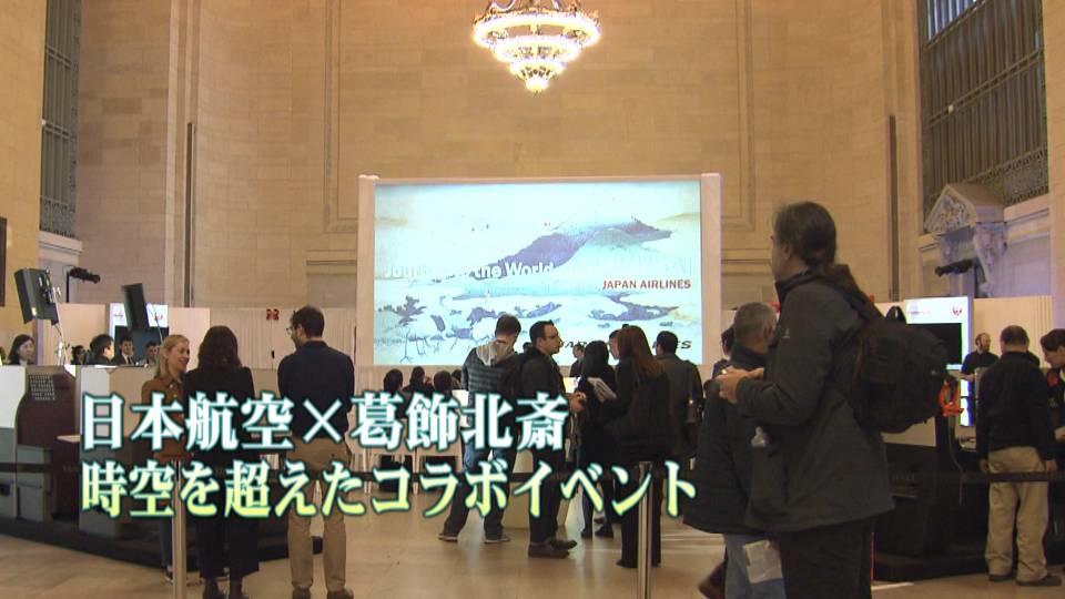 日本航空×葛飾北斎コラボイベント!