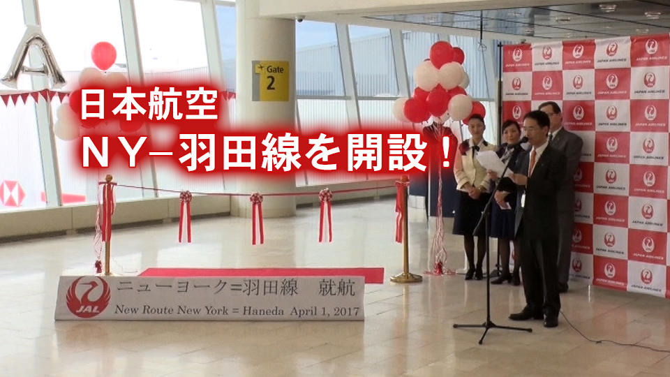 日本航空  NY−羽田線を開設!/ Japan Airlines launches NY-Haneda service