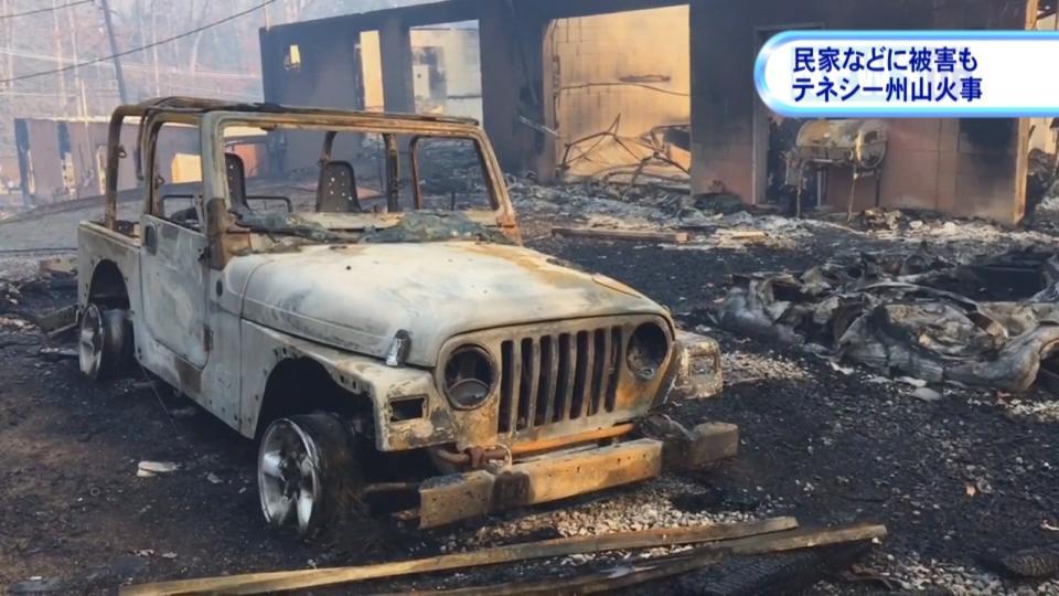テネシー州 山火事で町への被害甚大