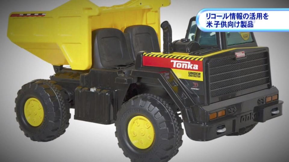 ワシントン州でおもちゃのトラック発火 米玩具リコールは44件