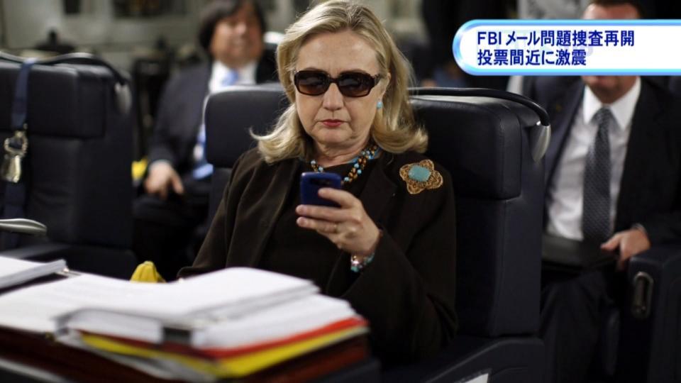 クリントン陣営に打撃か FBI メール問題捜査再開