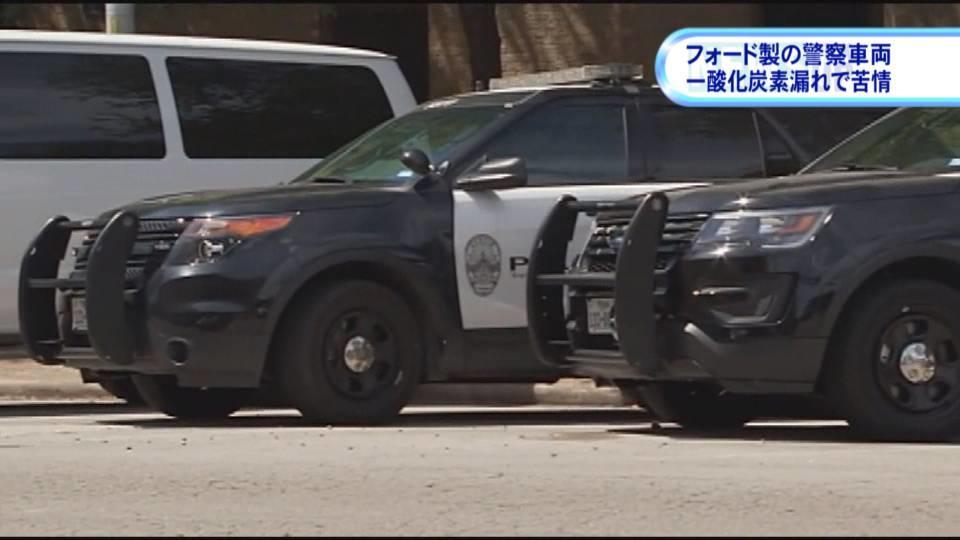 米フォード・モーター  警察車両で一酸化炭素中毒?