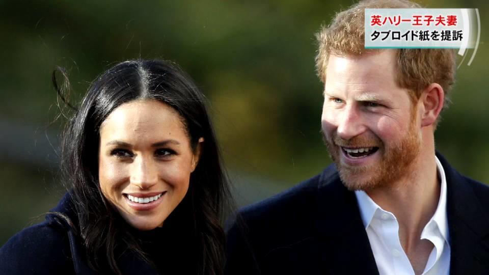 英ハリー王子夫妻 タブロイド紙を提訴