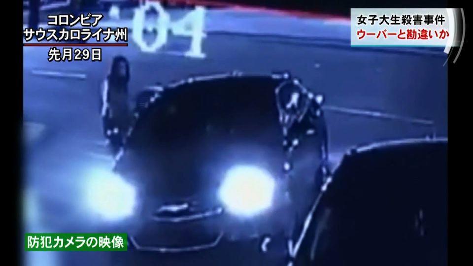 女子大生が車内で惨殺 ウーバーと勘違いか / SC student killed after mistaking car for Uber