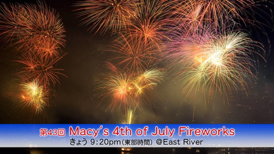 第43回 Macy's July 4th Fireworks