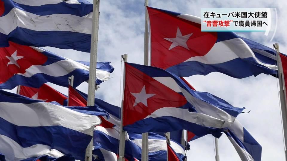 在キューバ米国大使館