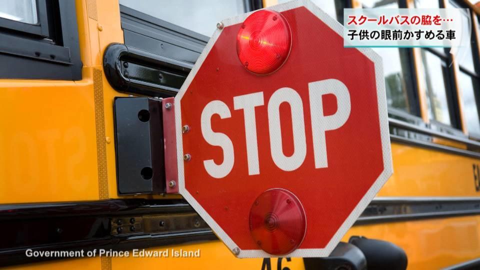 スクールバス周辺の事故 各地でニアミス続発