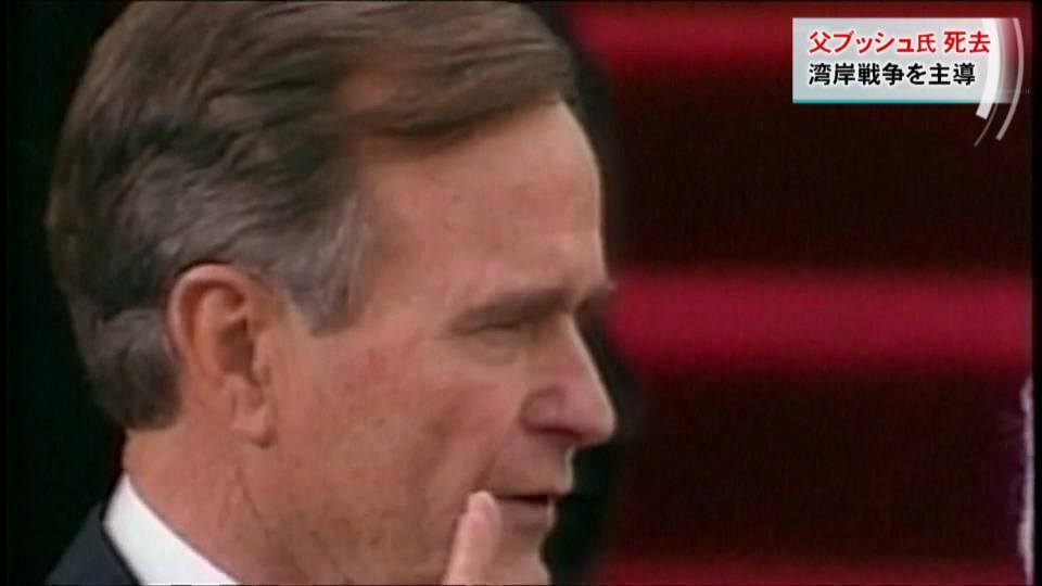 父ブッシュ元大統領死去 94歳 / George H. W. Bush dies