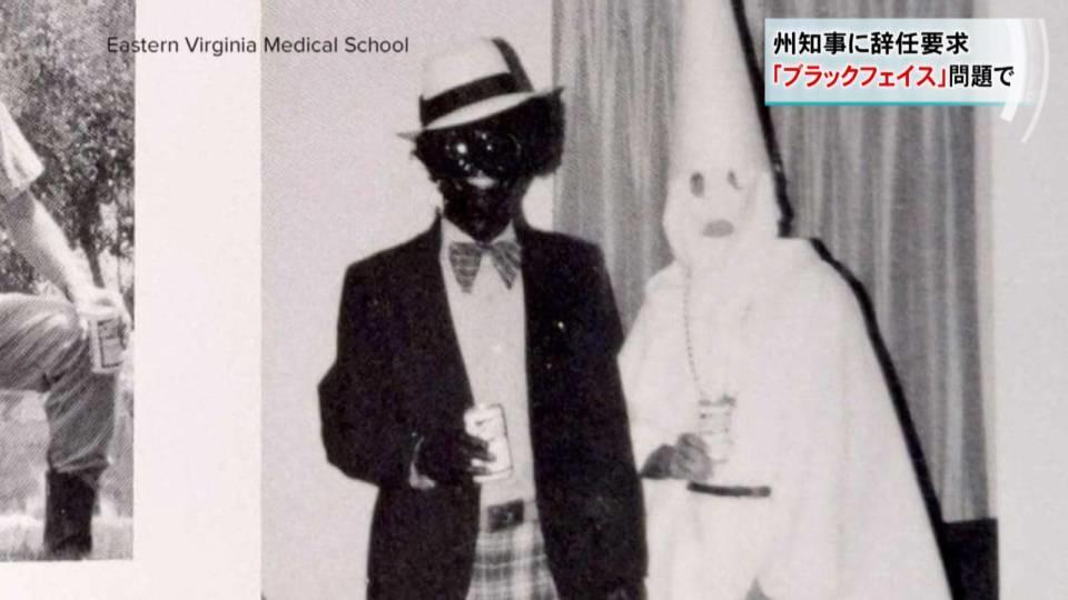 「ブラックフェイス」問題でバージニア州知事に非難殺到 / Va. governor's blackface scandal