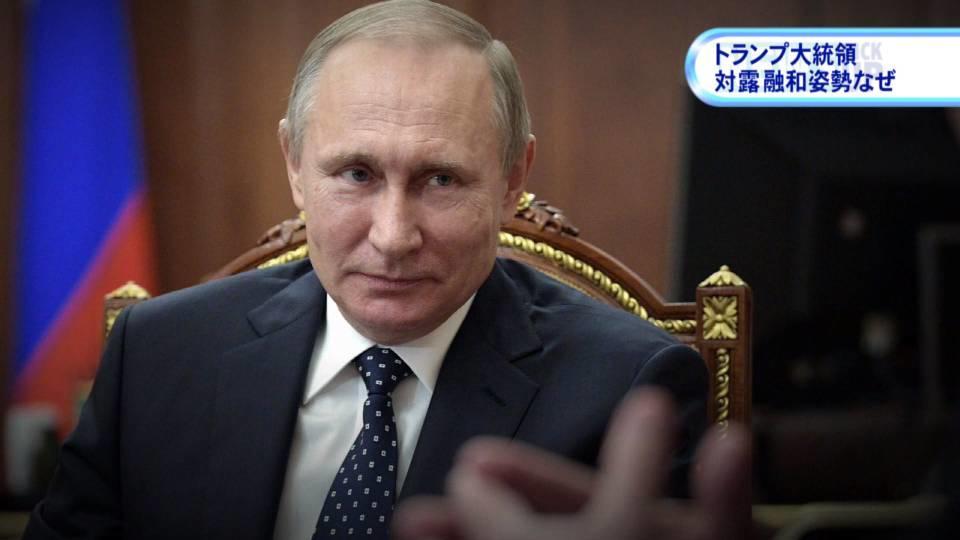 トランプ大統領のロシア寄り発言に懸念の声