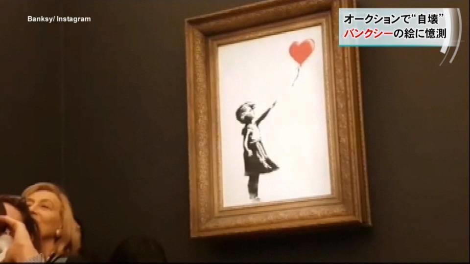 バンクシー騒動に飛び交う憶測 / Banksy work self-destructed