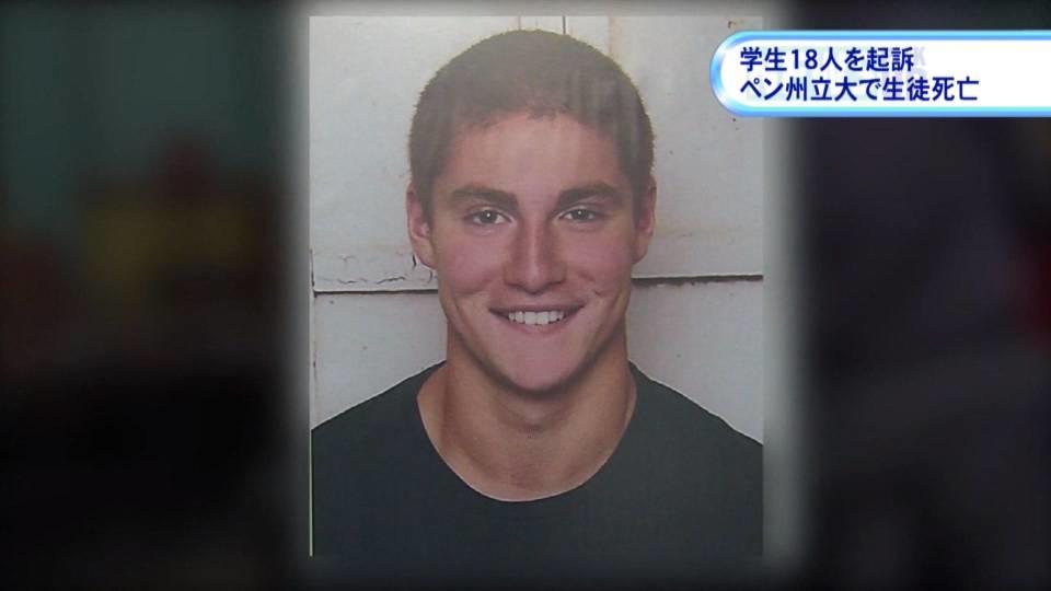 ペン州立大で生徒死亡 学生18人を起訴