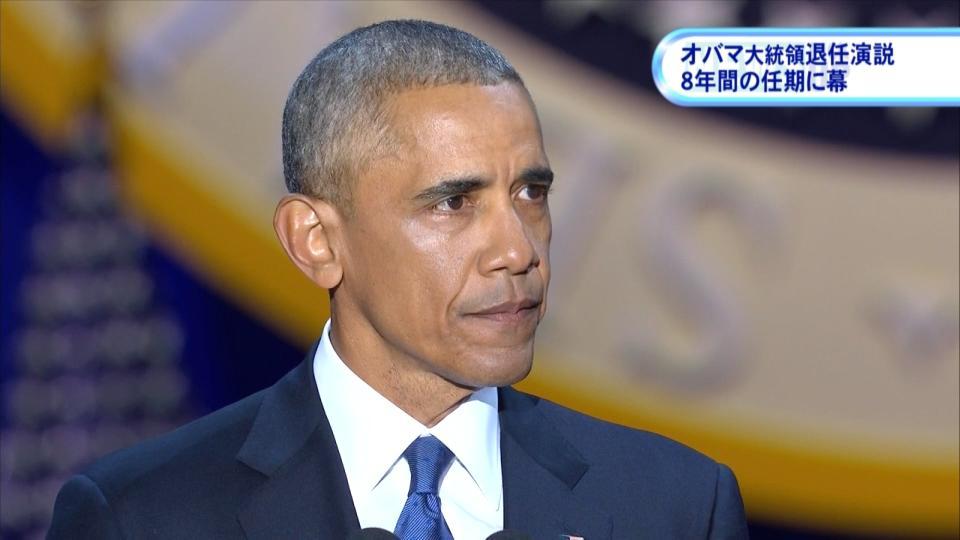 オバマ大統領 最後の演説 8年の任期に幕
