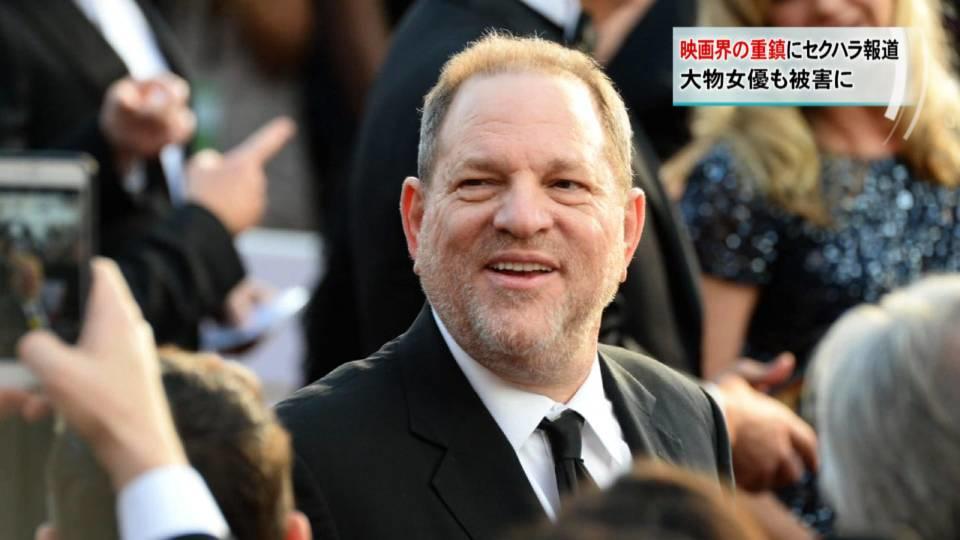 大物映画プロデューサーのセクハラ問題でハリウッドに激震