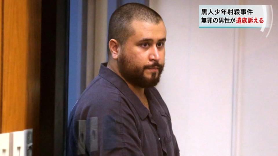 黒人少年射殺事件 無罪評決の男性が遺族を提訴