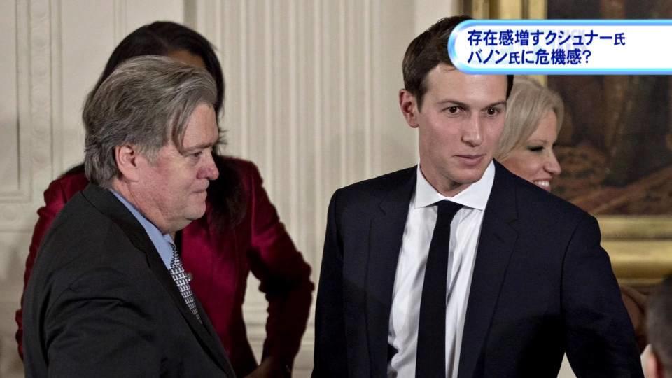 バノン氏VSクシュナー氏 大統領の最側近2人が対立?