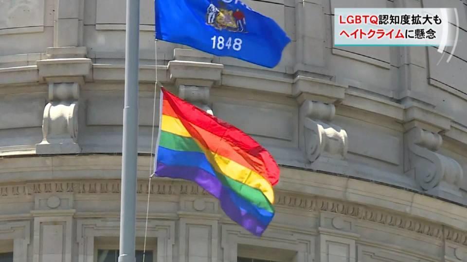 LGBTQ認知度拡大もヘイトクライムに懸念