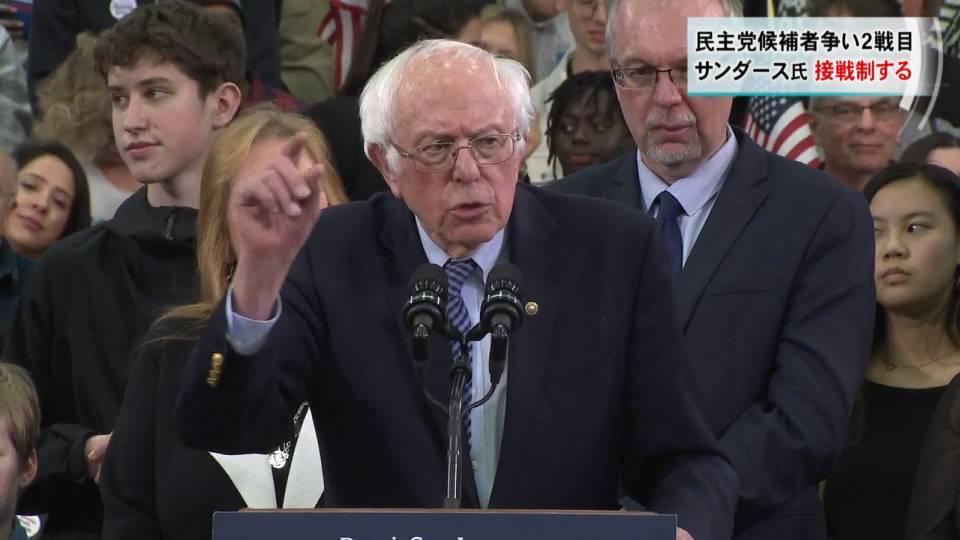 民主党候補者指名争い サンダース氏 接戦制する