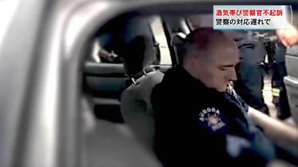 酒気帯び警察官 警察のずさんな対応で不起訴に