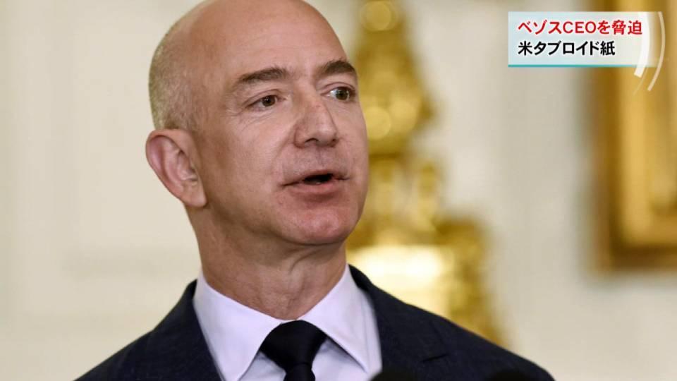 米タブロイド紙 ベゾスCEOを脅迫 / Bezos vs National Enquirer