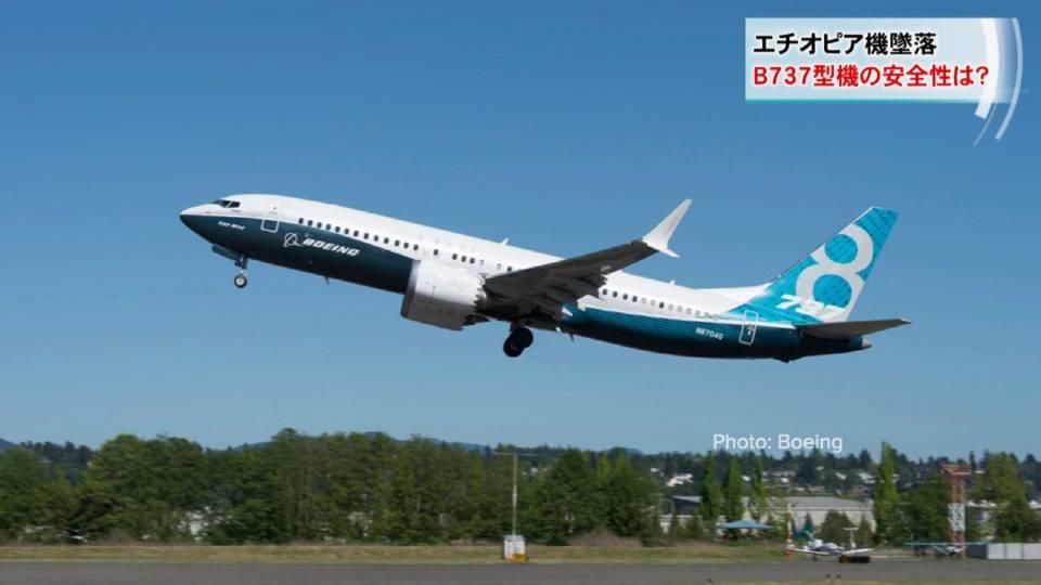 ボーイング737型最新鋭機 米でも運航停止 / US grounds Boeing 737 Max 8 & 9