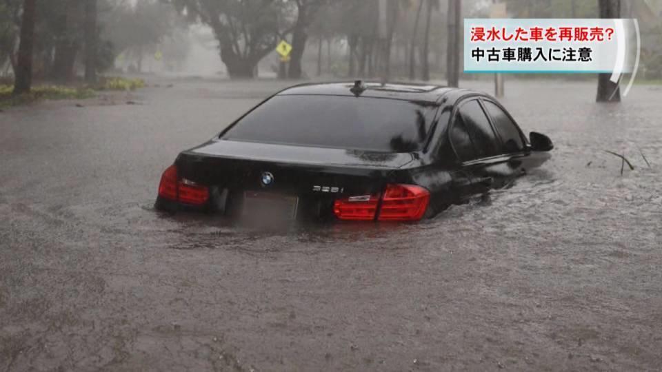 浸水の車を中古車販売 ハリケーンで増加の可能性