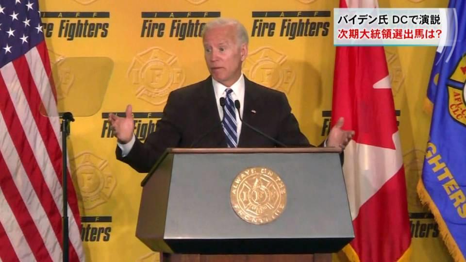 バイデン氏 次期大統領選挙の出馬表明間近か? / Is Biden running for President?