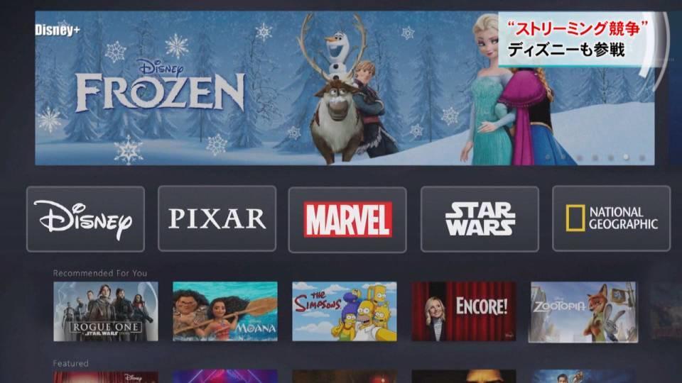 ディズニー 動画ストリーミング業界に参入 「Disney+」