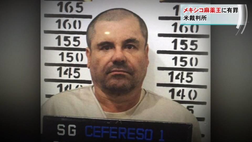 メキシコ麻薬王「エル・チャポ」に有罪 / El chapo found guilty