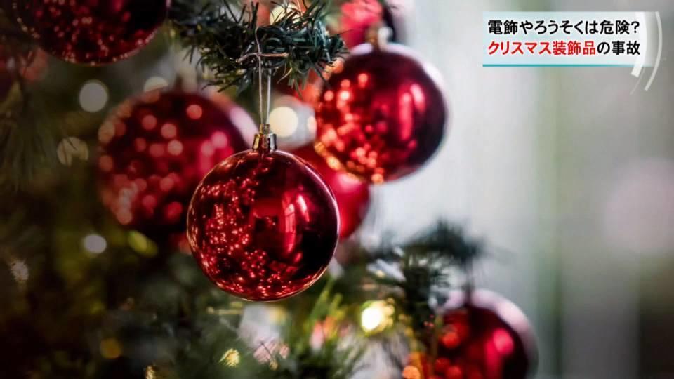 クリスマス装飾品の発火事故 電飾やろうそくは危険?