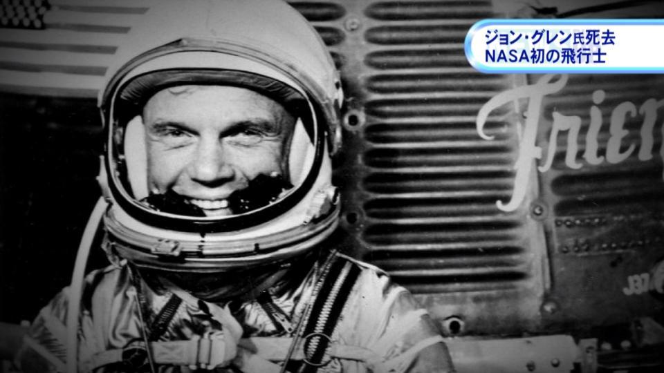 米宇宙飛行士 ジョン・グレン氏死去