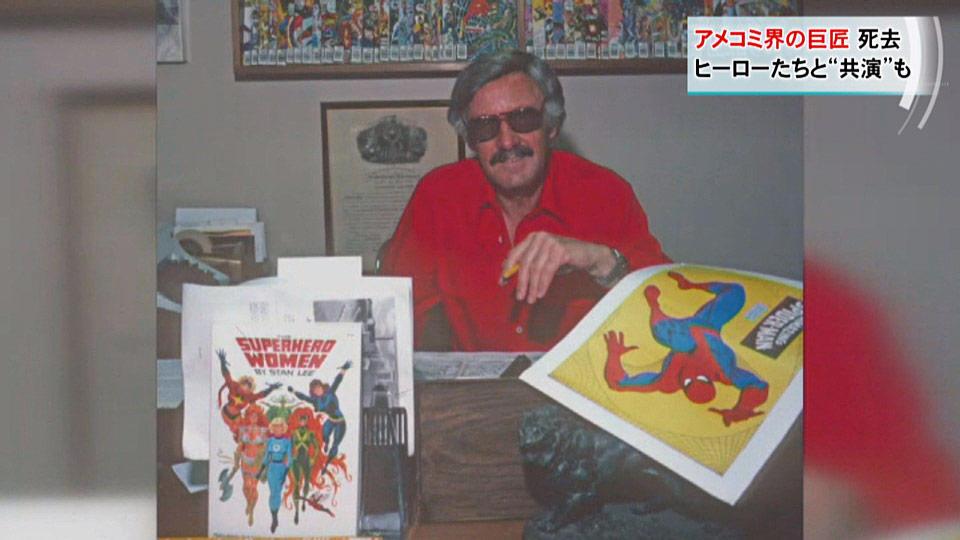 「スパイダーマン」生みの親が死去 / Comic legend Stan Lee dies