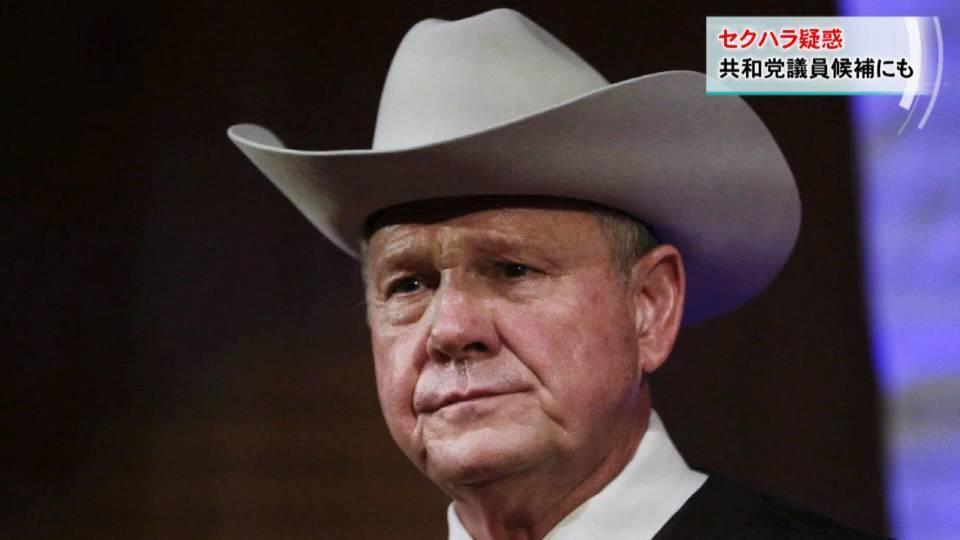 共和党議員候補 セクハラ疑惑で辞退勧告
