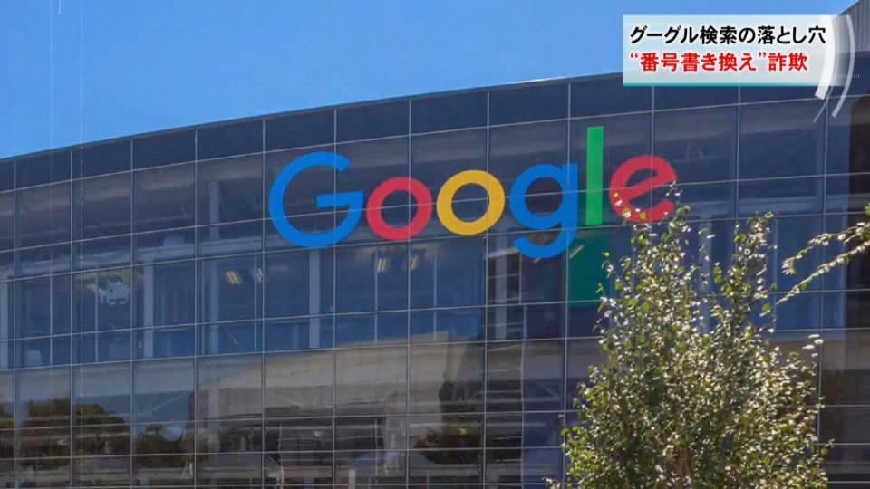 グーグル検索の落とし穴 業者装う
