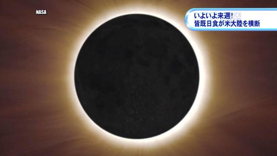 皆既日食 99年ぶりに米大陸を横断