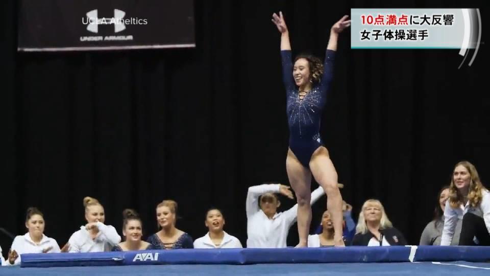 女子体操選手 10点満点の演技が話題 / Ohashi scores a perfect 10