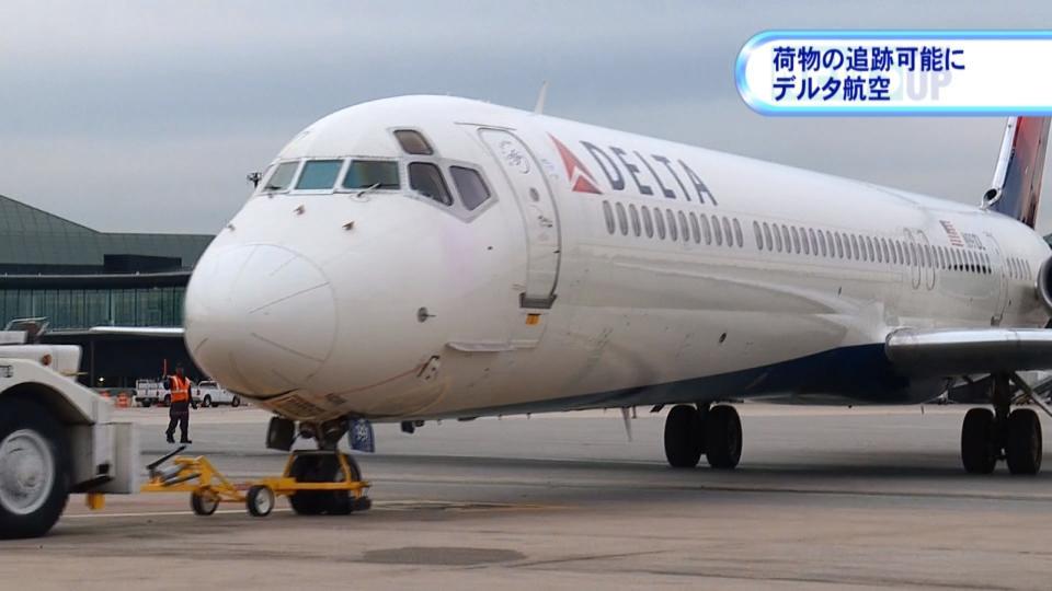 業界初 預け荷物の追跡を可能に デルタ航空
