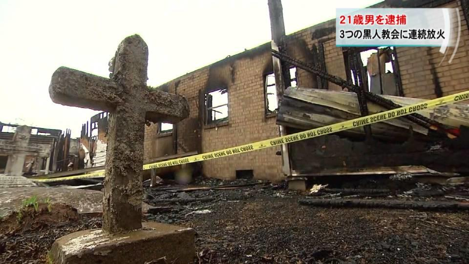 3つの黒人教会に連続放火の男、逮捕/Suspect arrested in string of black church fires