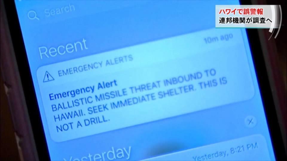 ハワイでミサイル警報誤送信 連邦機関が徹底調査へ