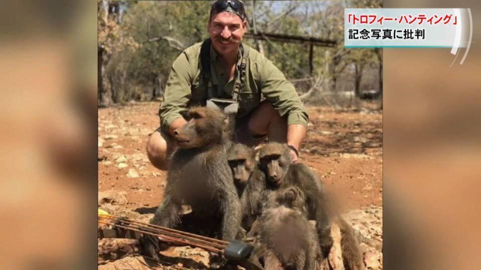 トロフィー・ハンティングの記念写真が物議 / Baboon photo controversy